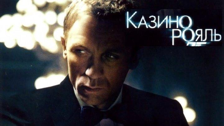 """007: """"КАЗИНО РОЯЛЬ"""" (Боевик-Триллер-Приключ Великобрит-США-Чехия-Германия-Багамы-2006г.) Х.Ф."""