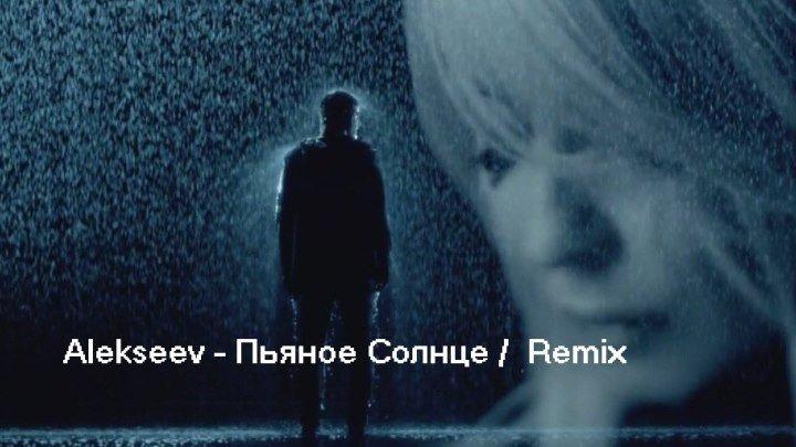 Alekseev - Пьяное Солнце / Remix (LX)