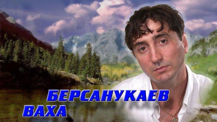 """Ваха Берсанукаев """"Не гордись"""""""