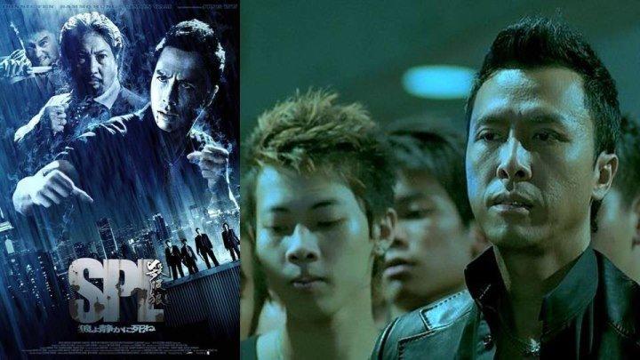 Звезды судьбы - S.P.L. Kill Zone (Saat po long)(Sha po lang)(1024x576p)[2005 Гонконг, боевик, детектив, драма, триллер, BDRip-AVC] MVO (1.44Gb)