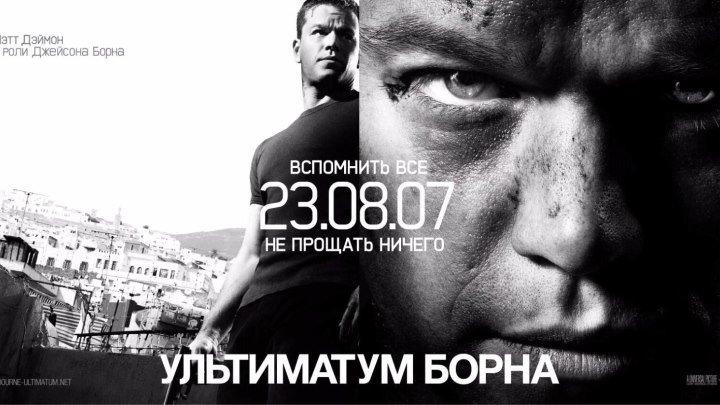 18+Ультиматум Борна HD(Триллер, Боевик, Приключенческий фильм)2007