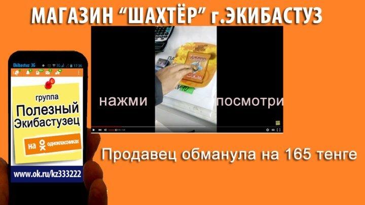 """Магазин""""Шахтёр"""" Продавец обманула на 165 тенге (25 января 2016)"""