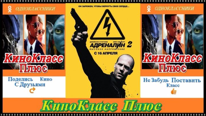 Адреналин 2(HD-720)(2010)-боевик,триллер,криминал,комедия...