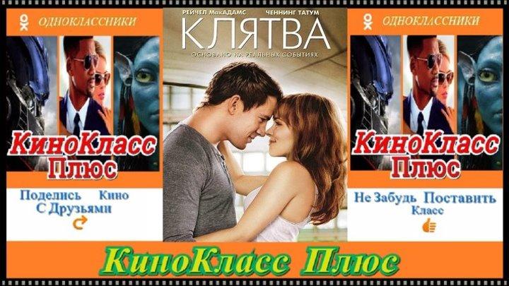 Клятва(HD-720)(2012)-драма,мелодрама...