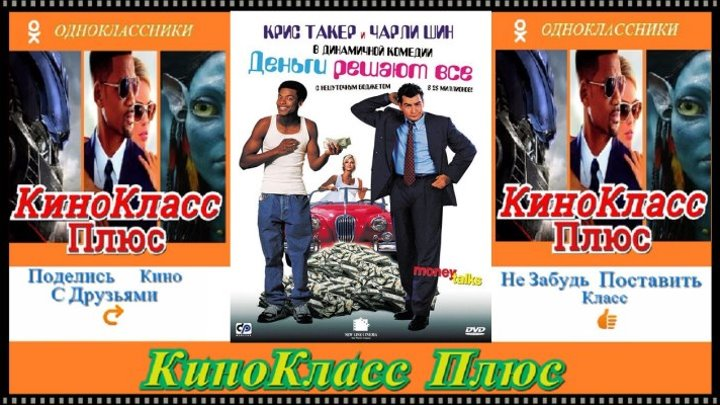 Деньги решают все(HD-720)(1997)боевик, триллер, комедия, криминал