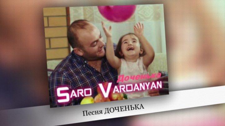 Автор и исполнитель Саро Варданян представляет поронайцам – песня ДОЧЕНЬКА