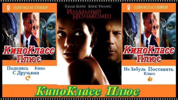 Идеальный незнакомец(HD-720)(2007)-триллер,криминал,детектив...