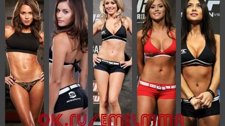 ★ Топ-5 самых сексуальных девушек (octagon girls) UFC ★