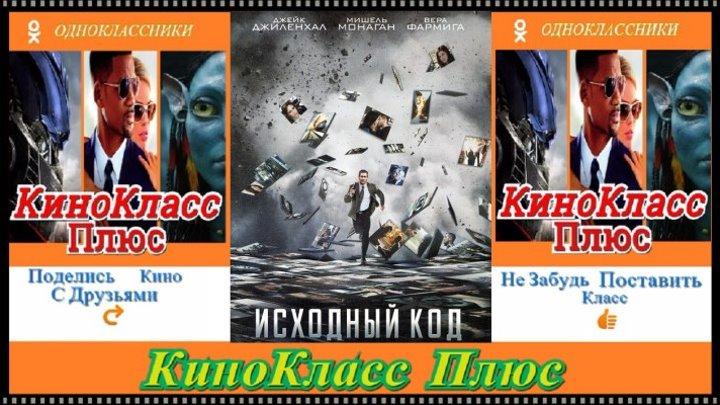 Исходный код(HD-720)(2011)-фантастика,боевик,триллер,драма...