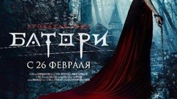 Кровавая леди Батори (2015)кино на ночь!!!