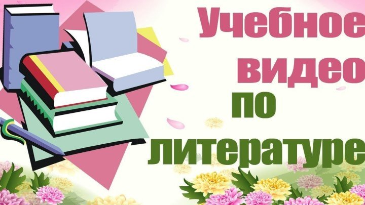 """10 КЛ. ЛИТЕРАТУРА. И.С. ТУРГЕНЕВ """" ОТЦЫ И ДЕТИ """"."""