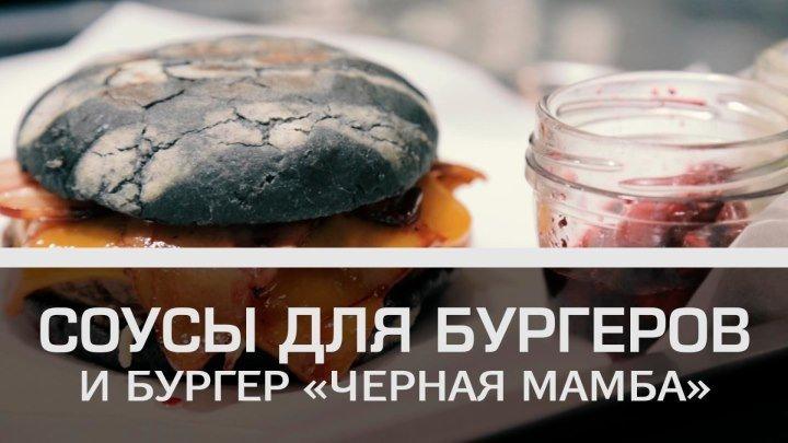 Соусы для бургеров и бургер «Черная Мамба» [Мужская кулинария]