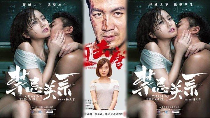 В погоне за девушкой - Chasing the Girl (720x400p)[2015 Китай, триллер, мистика, WEB-DLRip] VO (1.4Gb)