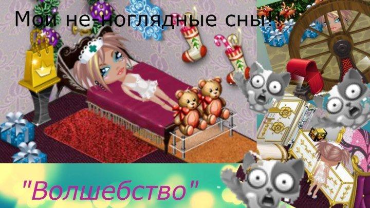 """Сериал """"Мои не-наглядные сны"""" часть 2 сезон 1 """"Волшебство"""""""