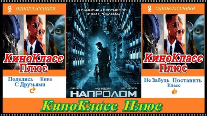 Напролом(HD-720)(2012)-фантастика,боевик,триллер..