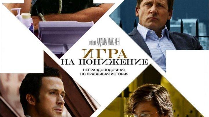 Игра на понижение 2016 трейлер русский | Filmerx.Ru