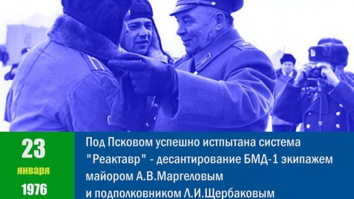 """23 января 1976 года, десантирование БМД с экипажем, """"Реактавр""""."""