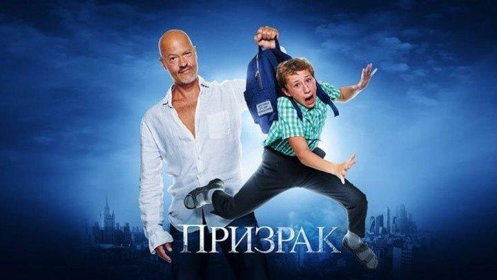 მოჩვენება / Призрак / Лучшая российская комедия 2015