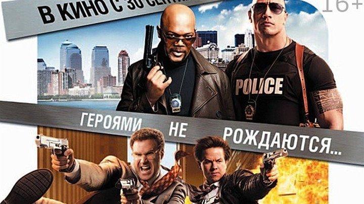 Копы в глубоком запасе (2010) _ Боевик, комедия, криминал