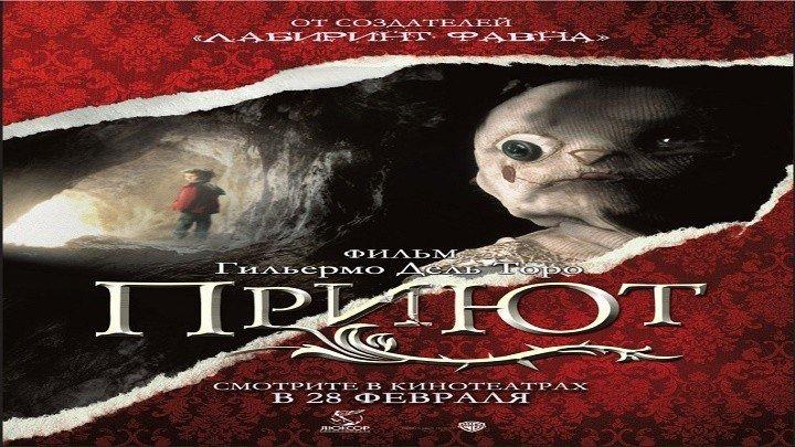 Приют.2007.BDRip.1080p.