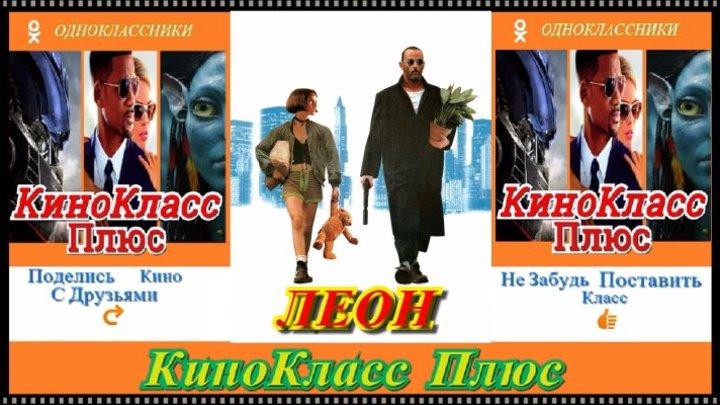Леон(HD-720)(1994)-триллер,драма,криминал...