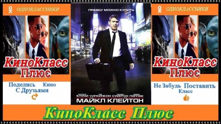 Майкл Клейтон(720)(2007)триллер, драма, криминал, детектив