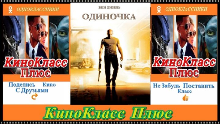Одиночка(HD-720)(2003)-боевик,триллер,криминал-чистый звук