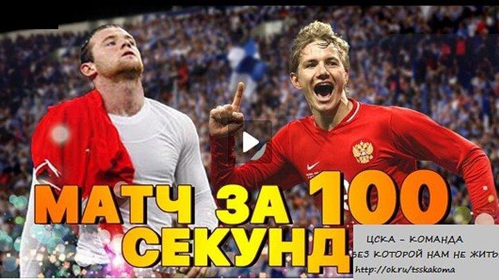 Легендарный матч за 100 секунд - Россия 2-1 Англия