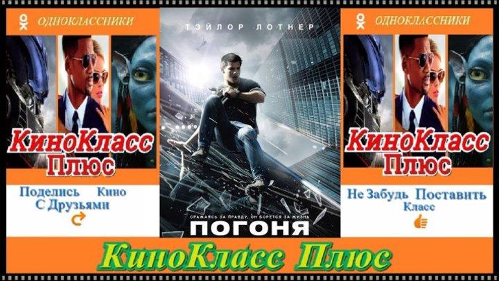 Погоня(HD-720)(2011)-боевик,триллер,детектив-чистый звук