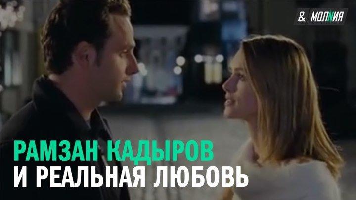 Рамзан Кадыров и реальная любовь