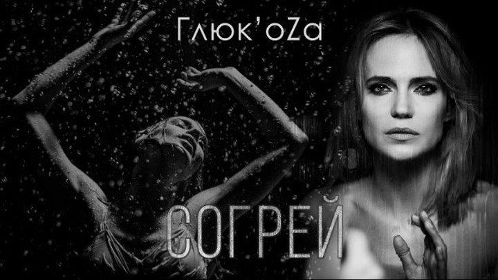 ➷ ❤ ➹Глюк'oZa — СОГРЕЙ (new 2016)➷ ❤ ➹