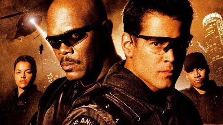 S.W.A.T.: Спецназ города ангелов (2003) _ Боевик, триллер, криминал