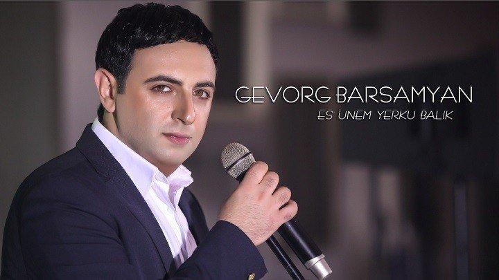 ➷ ❤ ➹Gevorg Barsamyan - Es unem yerku balik (new 2016)➷ ❤ ➹