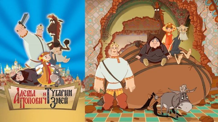 Алеша Попович и Тугарин Змей (688x368p)[2004 Россия, мультфильм, фэнтези, мелодрама, комедия, BDRip](748Mb)
