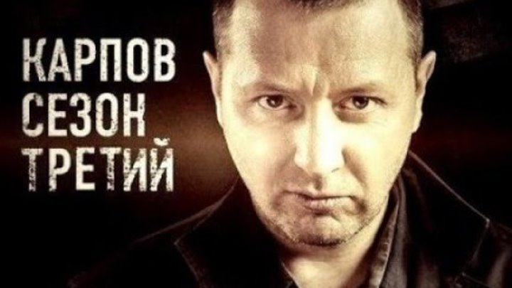 «Карпов». 3 сезон. 20-я серия