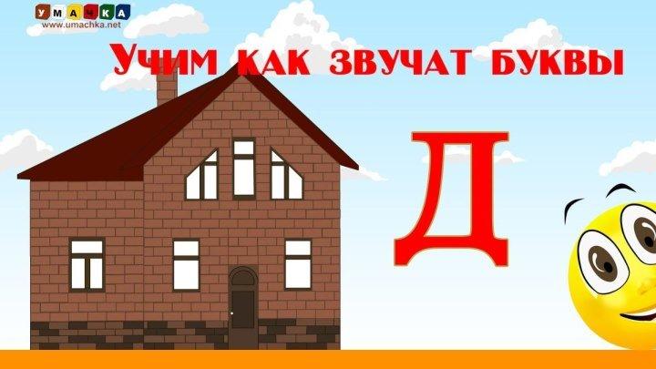 РУССКИЙ АЛФАВИТ. Буква Д. Учим Буквы и Звуки с Кругляшиком .