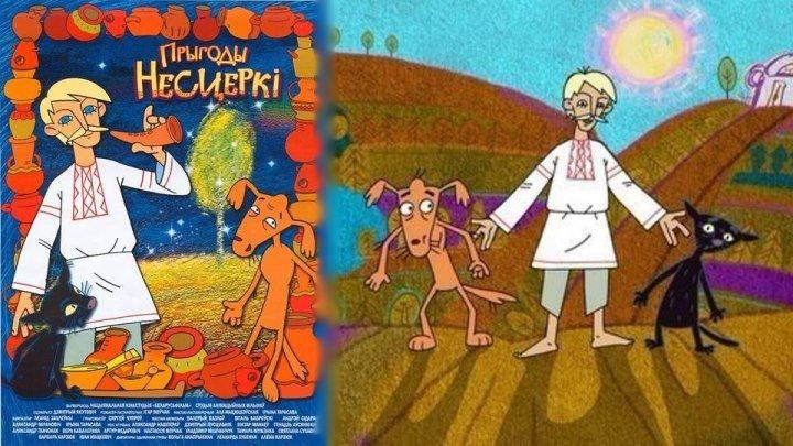 Приключения Нестерки - Прыгоды Несцеркі (720x576p)[2013 Беларусь, мультфильм , семейный, DVB-AVC](980Mb)