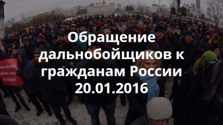 «Обращение дальнобойщиков к гражданам России» 20.01.2016