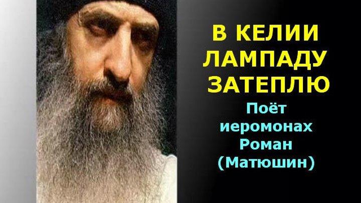 В КЕЛИИ ЛАМПАДУ ЗАТЕПЛЮ. Поёт иеромонах Роман (Матюшин).