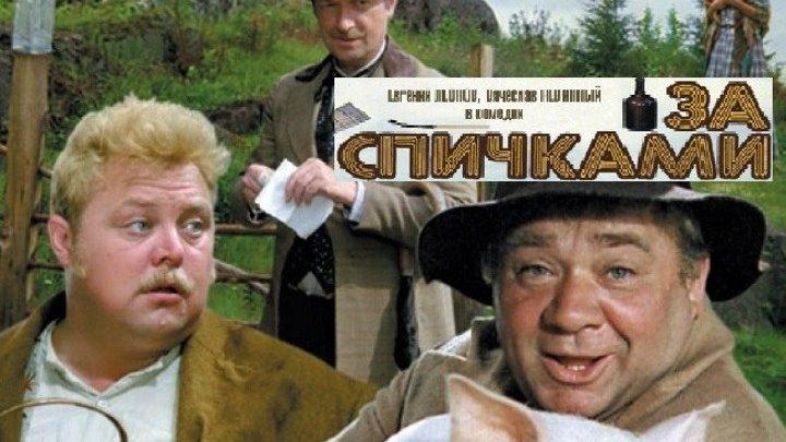 ЗА СПИЧКАМИ (Комедия СССР-Финляндия-1979г.) Х.Ф.