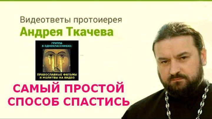 САМЫЙ ПРОСТОЙ СПОСОБ СПАСТИСЬ. Протоиерей Андрей Ткачев.
