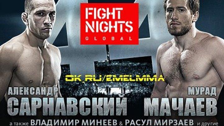 ★ Промо-ролик турнира FIGHT NIGHTS GLOBAL 44 ★