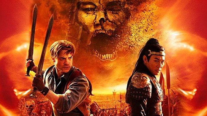 Мумия 3: Гробница императора драконов (2008)