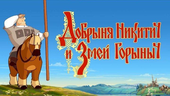 Добрыня Никитич и Змей Горыныч (808x436p)(2006 Россия, мультфильм, BDRip-AVC)(781Mb)