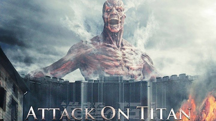 Атака титанов.Фильм первый: Жестокий мир 2015