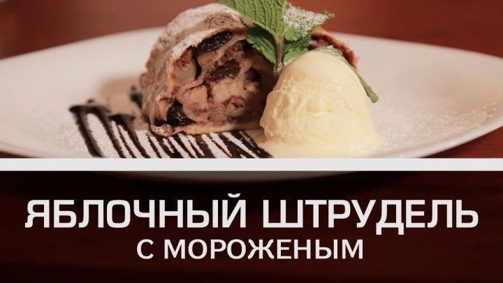 Классический яблочный штрудель с мороженым [Мужская кулинария]