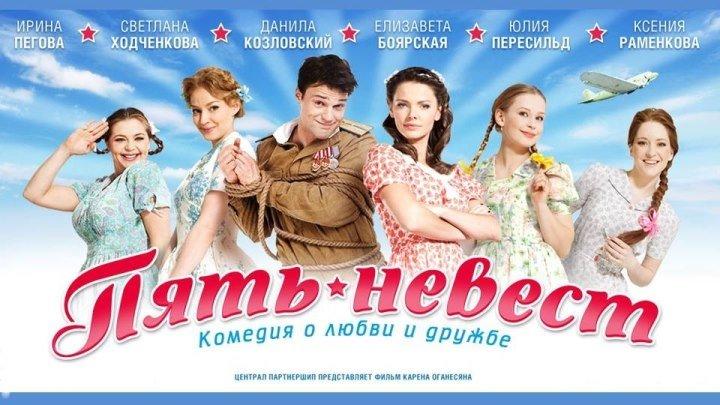 Пять невест (реж.Карен Оганесян)(704x84p)[2011 Россия, комедия, BDRip](1.46Gb)