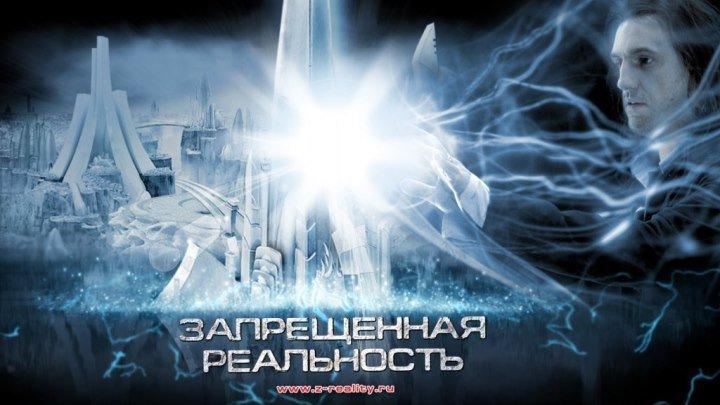 Запрещенная реальность (2009) _ Фантастика, боевик