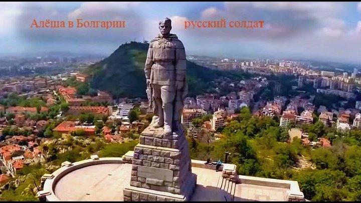 Алеша в Болгарии русский солдат