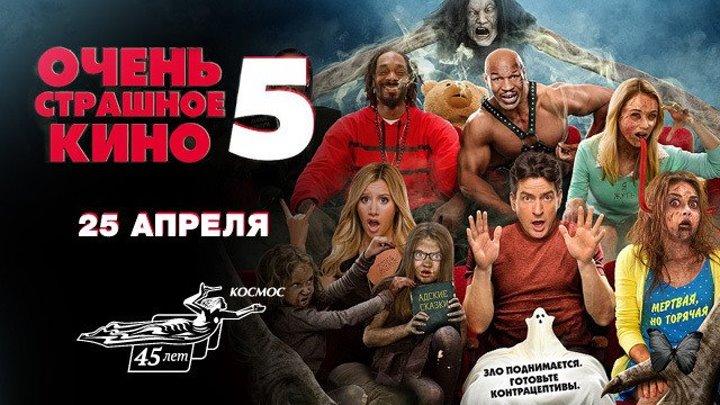 Очень страшное кино 5. (Комедия)